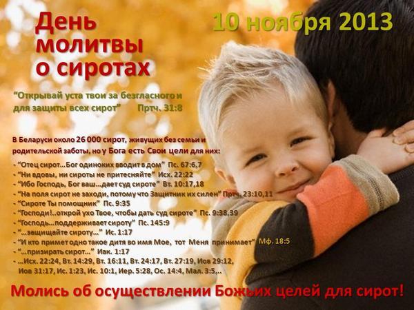 Поздравления детям сиротам
